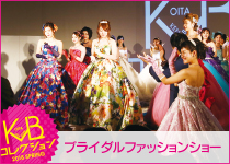 「KBコレクション ブライダルファッションショー」感動体験イベントレポート