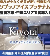 キヨタメディカルサロン(清田整形外科医院)