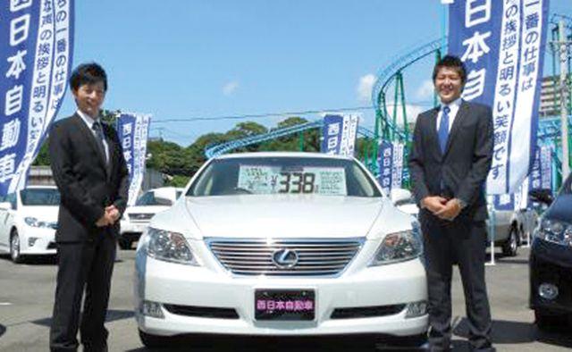 西日本自動車