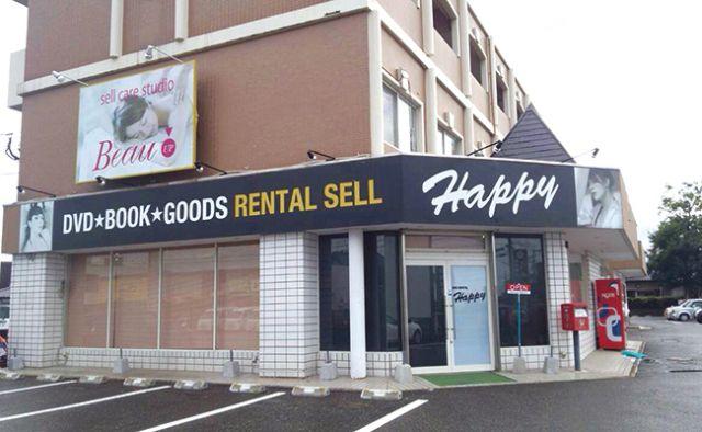 DVD RENTAL Happy 〜ハッピー〜 &Rex 〜レックス〜