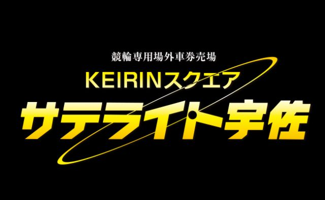 KEIRINスクエア サテライト宇佐