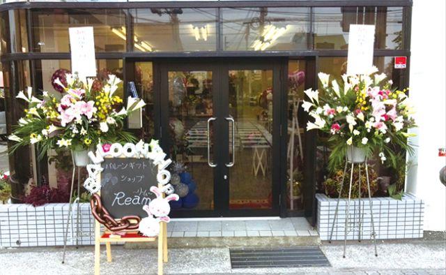 balloon shop Ream 〜リーム〜