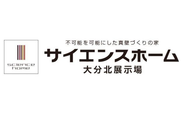 伊藤建設 株式会社