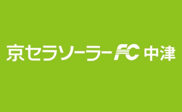 京セラソーラーFC 中津 株式会社シモセ