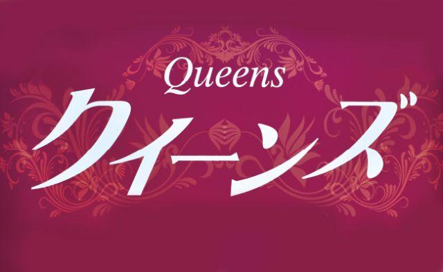 エステサロン QUEEN'S (クイーンズ)