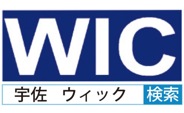 WIC受験・英語教室