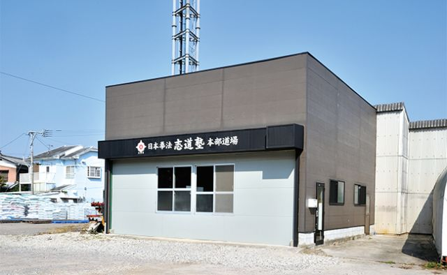 日本拳法 志道塾