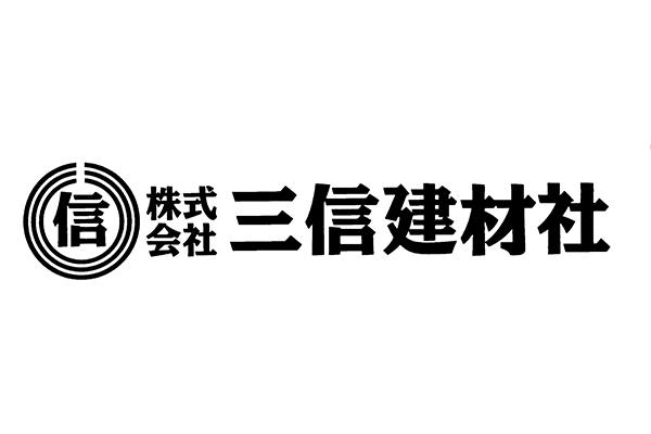 株式会社三信建材社