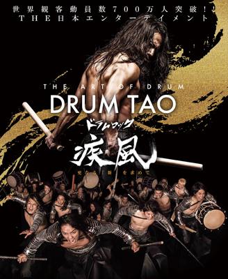 DRUM TAO公演チケット