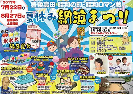 豊後高田 昭和の町・昭和ロマン蔵  夏休...