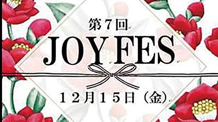 第7回 JOY☆FES 「つなげる ひろげる わかちあう 〜イノベーション〜」