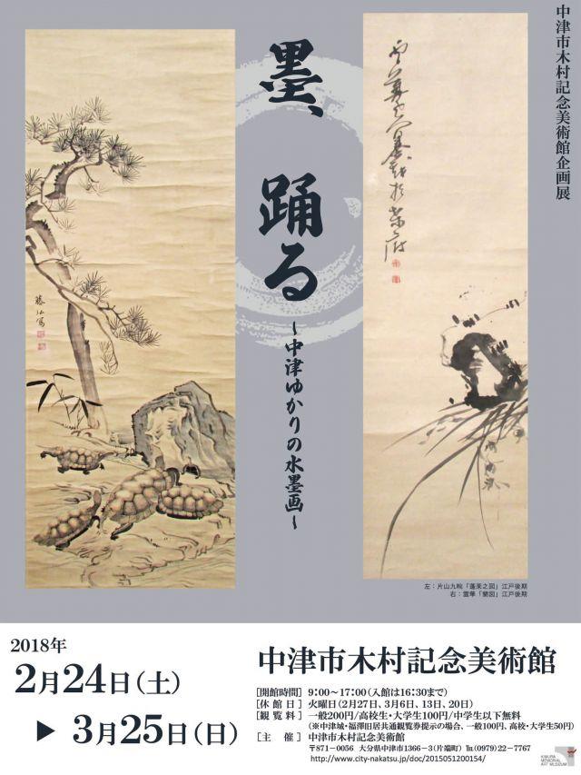 企画展「墨、踊る—中津ゆかりの水墨画—」