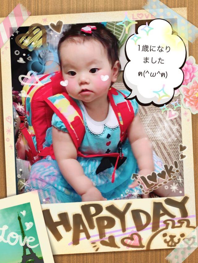 初1歳の誕生日