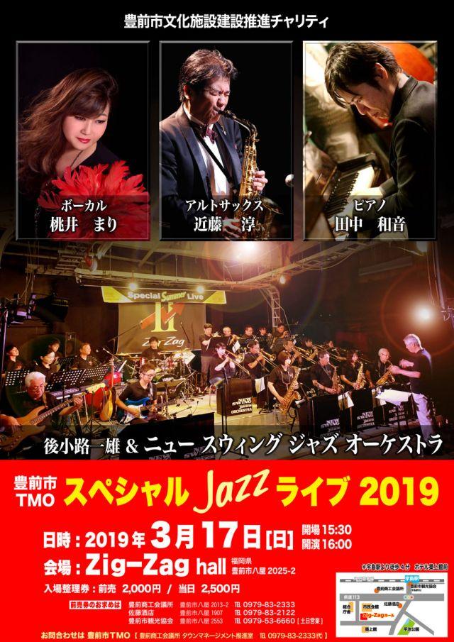 スペシャル ジャズ ライブ2019