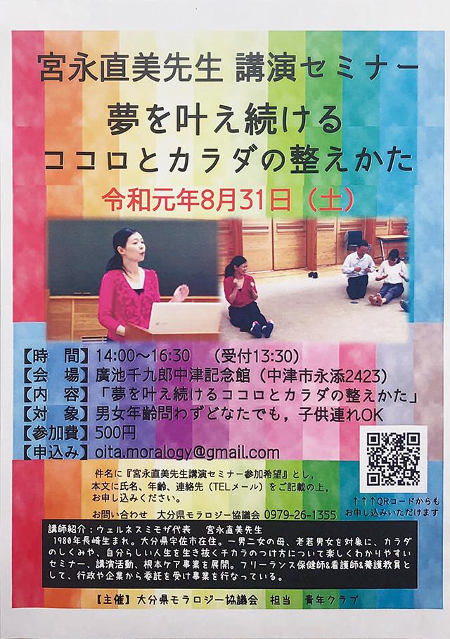 宮永直美先生 講演セミナー 夢を叶え続ける ココロとカラダの整え方