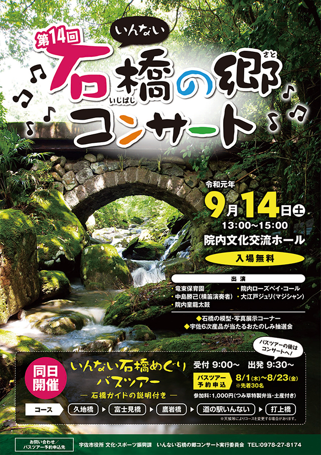 第14回 いんない石橋の郷コンサート