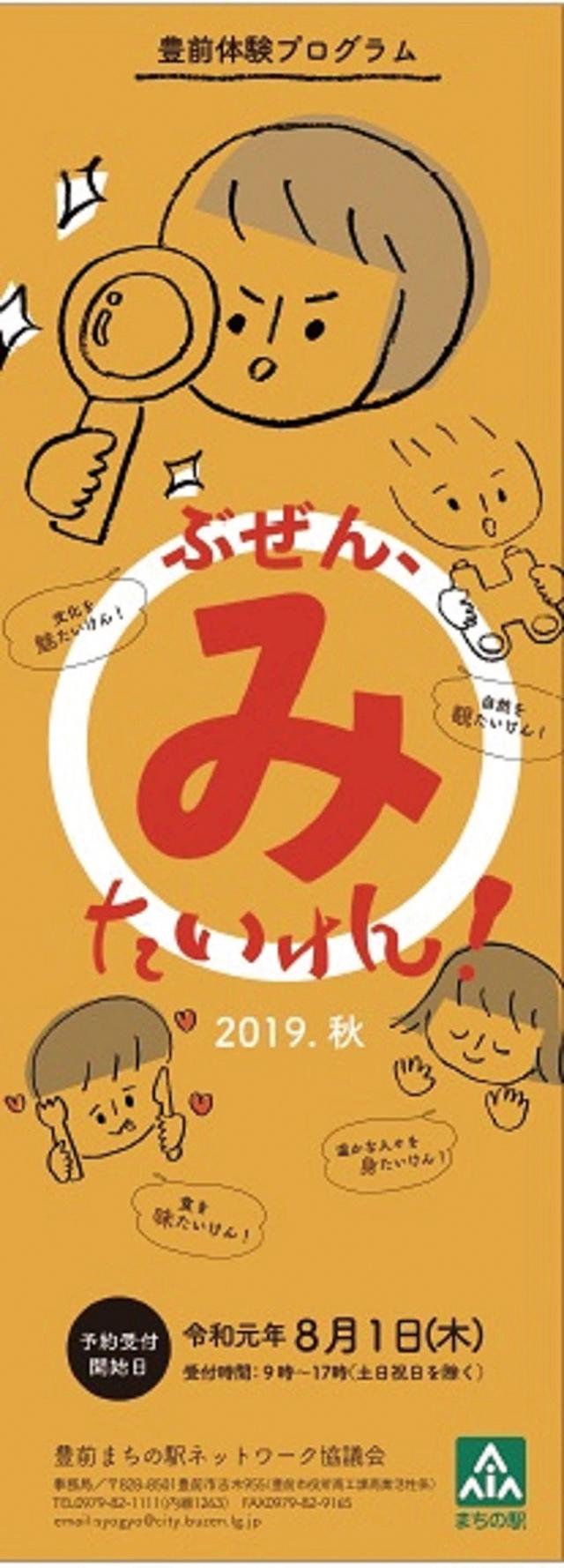 豊前体験プログラム「2019秋 ぶぜん、...
