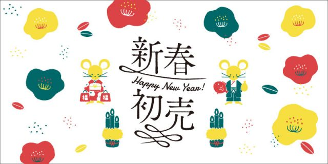 Happy New Year 新春初売特集