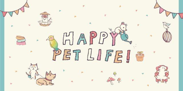 HAPPY PET LIFE! ペット特集