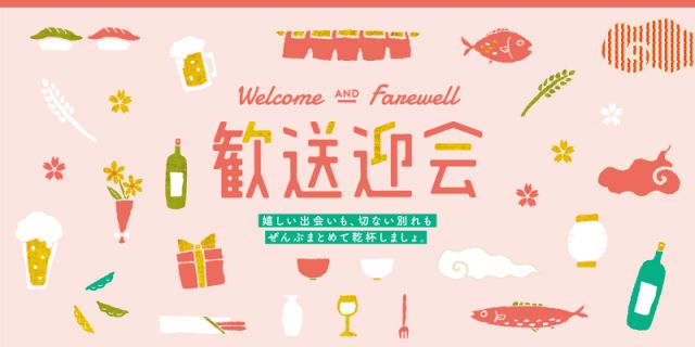 Welcome and Farewell 歓送迎会特集