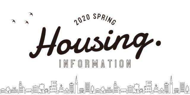 春の住宅特集
