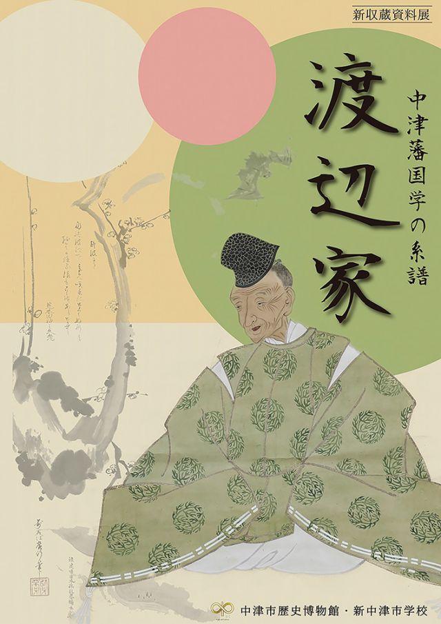 新収蔵資料展 「渡辺家〜中津藩国学の系譜...